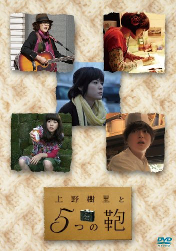 Ueno Juri and the Five Bags kapak