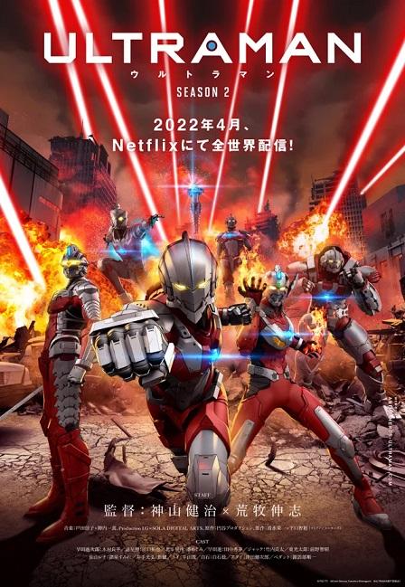 Ultraman kapak