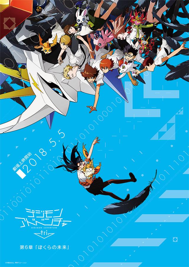 Digimon Adventure Tri. 6: Future kapak