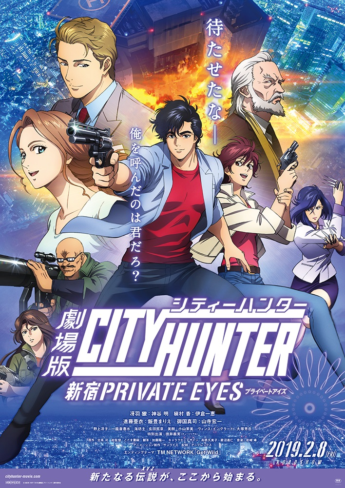 City Hunter: Shinjuku Private Eyes kapak
