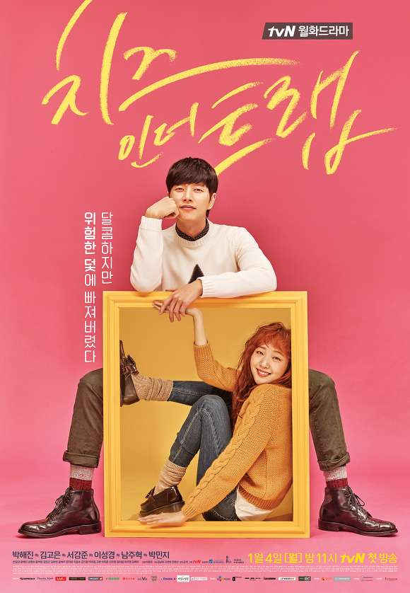Cheese in the Trap kapak