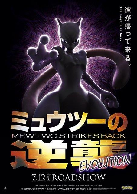 Pokémon the Movie: Mewtwo Strikes Back Evolution kapak