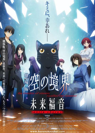 Kara no Kyoukai: Mirai Fukuin - Extra Chorus kapak