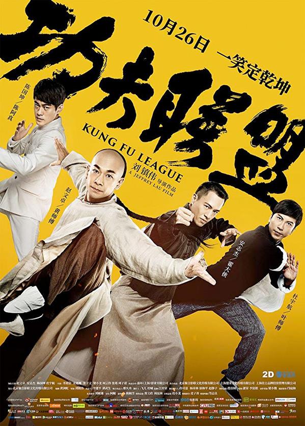 Kung Fu League kapak