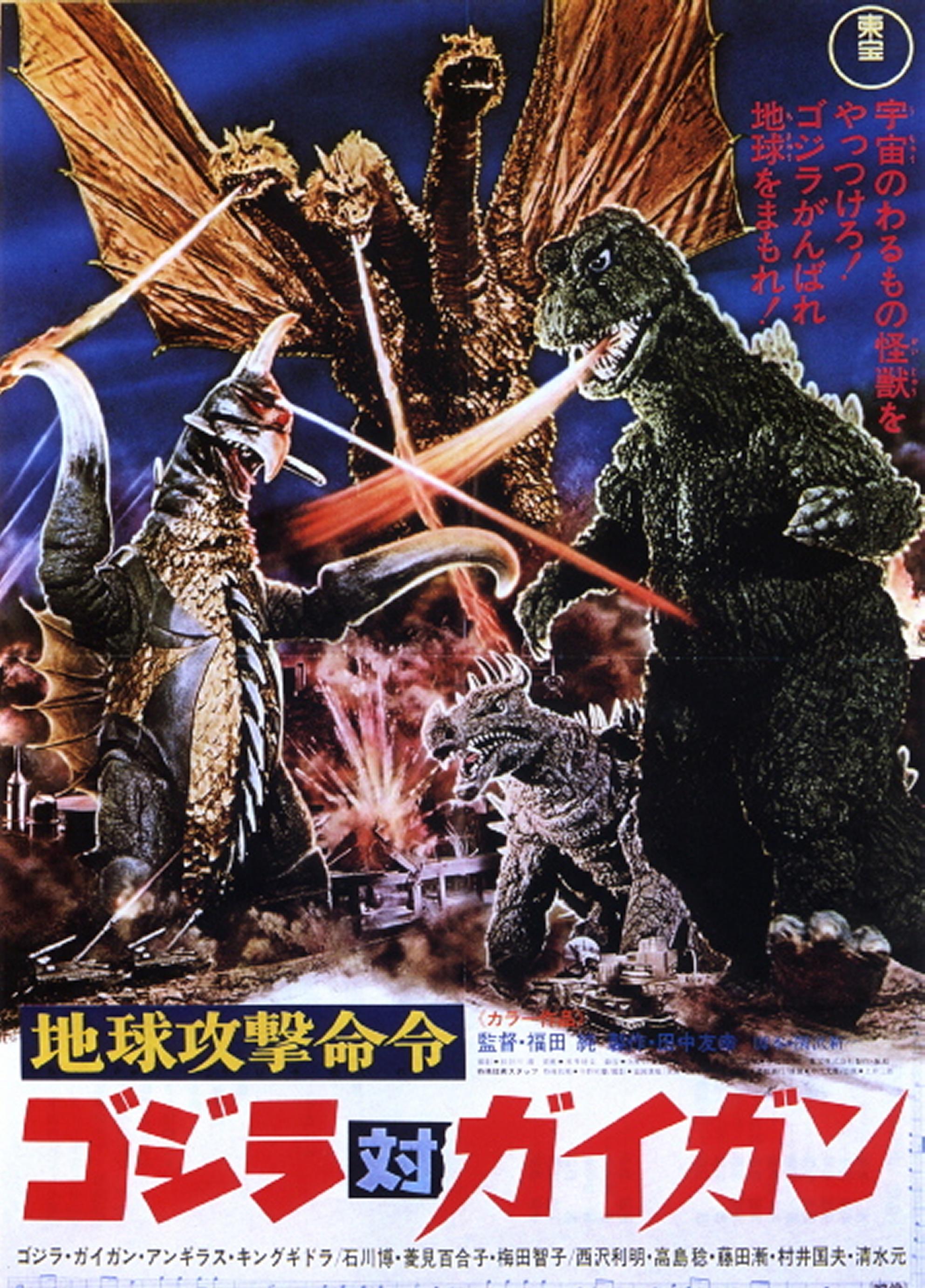 Godzilla vs. Gigan kapak