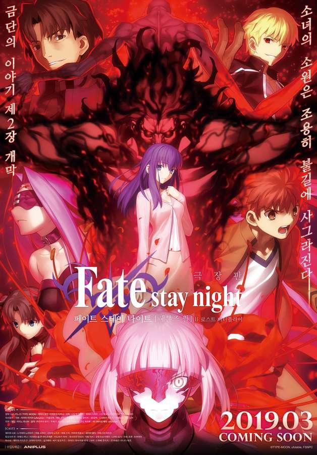 Fate/stay night [Heaven's Feel] II. lost butterfly kapak