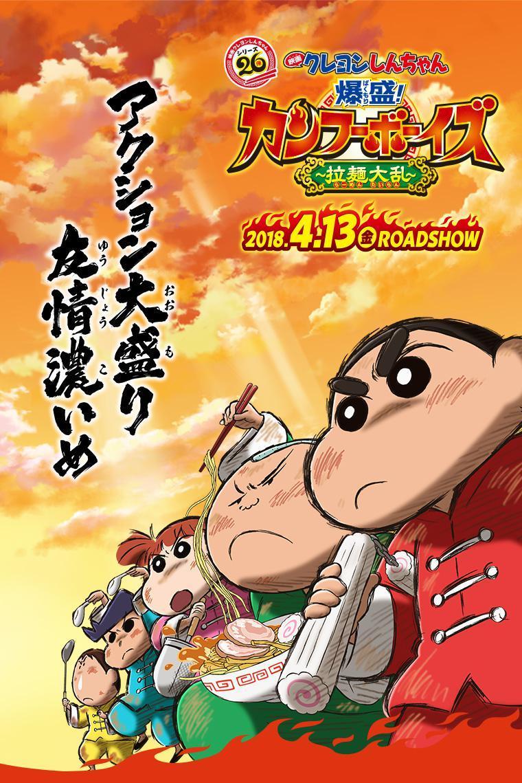 Crayon Shin-chan: Burst Serving! Kung Fu Boys - Ramen Rebellion kapak