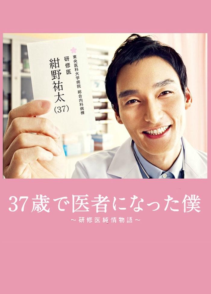 37-sai de Isha ni Natta Boku - Kenshui Junjo Monogatari kapak