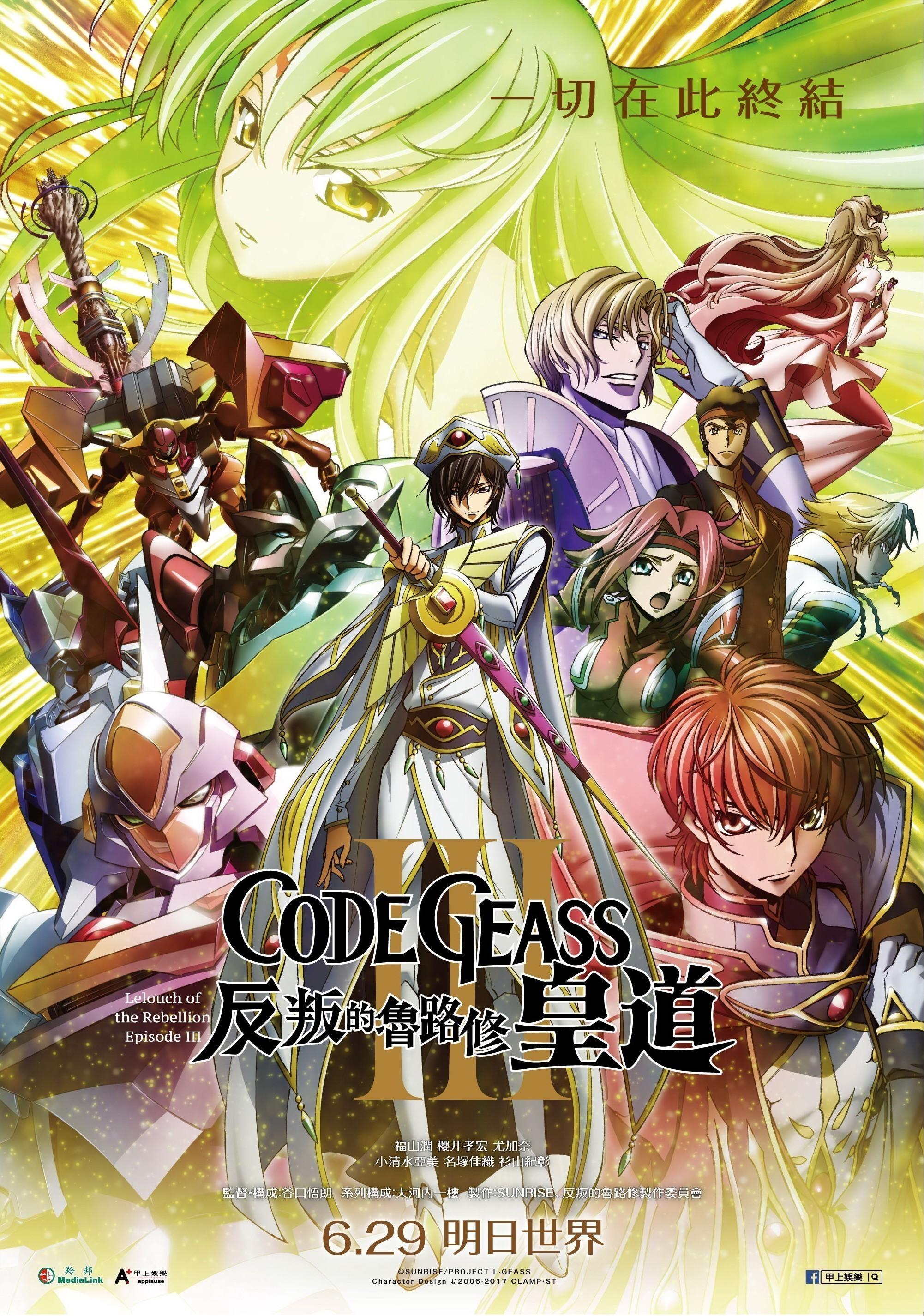Code Geass: Lelouch of the Rebellion Episode III kapak