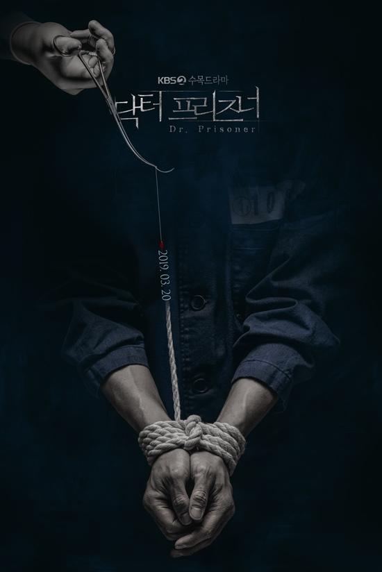 Dr. Prisoner kapak