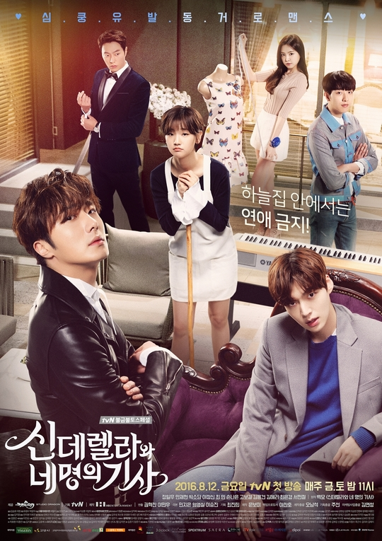 Cinderella and Four Knights kapak