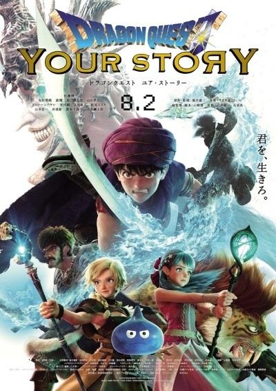 Dragon Quest: Your Story kapak