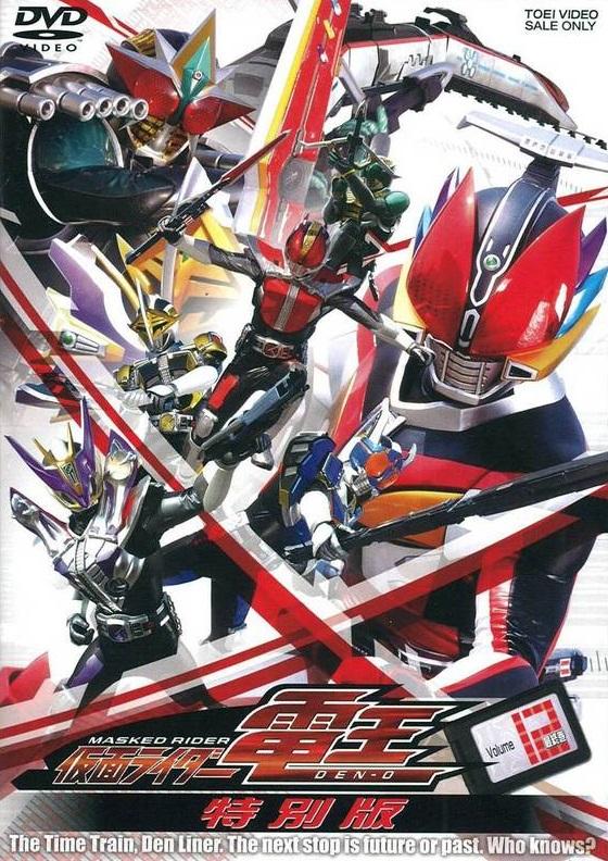 Kamen Rider Den-O kapak