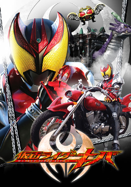 Kamen Rider Kiva kapak