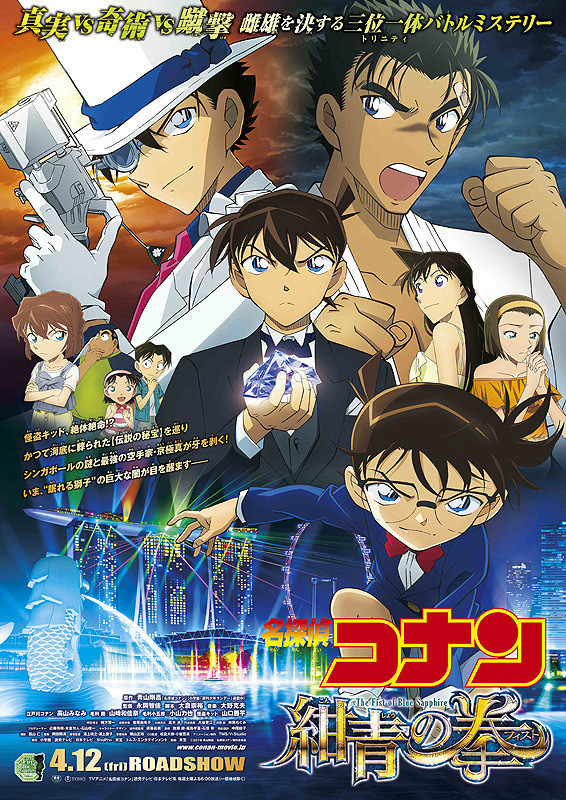Detective Conan Movie 23: The Fist of Blue Sapphire kapak