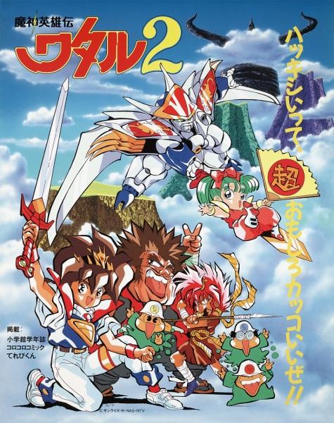 Spirit Hero Wataru 2 kapak