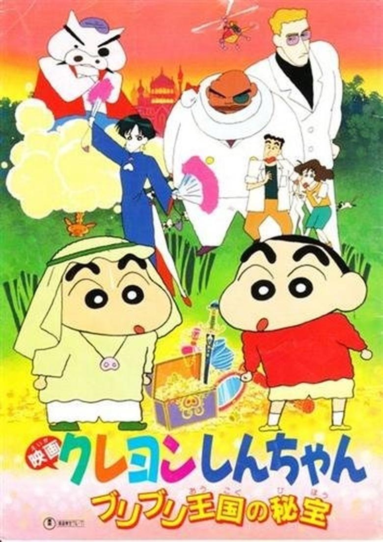 Crayon Shin-chan: Buriburi Ôkoku no hihô kapak