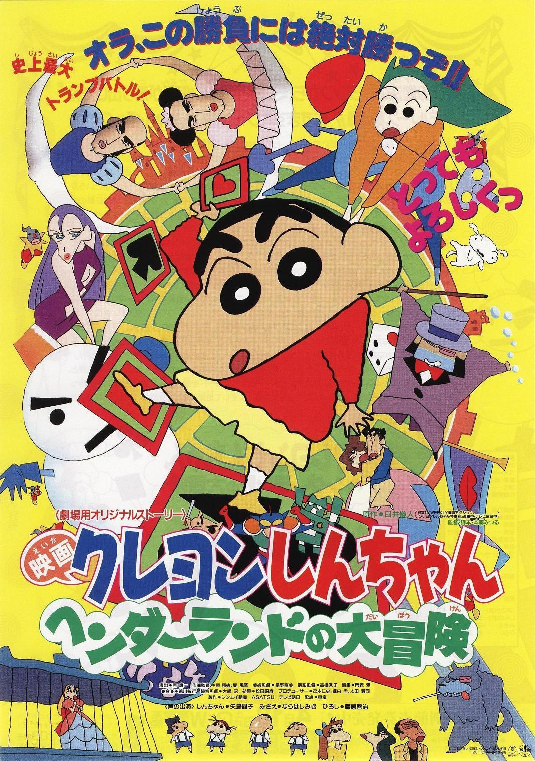 Kureyon Shinchan: Hendarando no Daiboken kapak