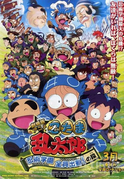 Gekijouban anime Nintama rantarou: Ninjutsu gakuen zenin shutsudou! no dan kapak
