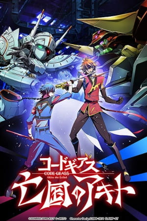 Code Geass: Akito the Exiled 4 - From the Memories of Hatred kapak