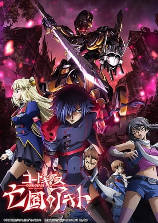 Code Geass: Akito the Exiled 2 - The Torn-Up Wyvern kapak