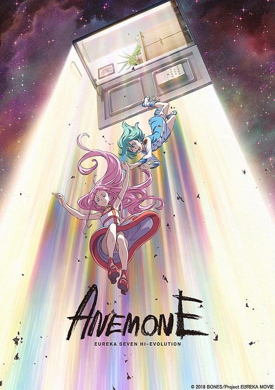 Eureka Seven Hi-Evolution: Anemone kapak