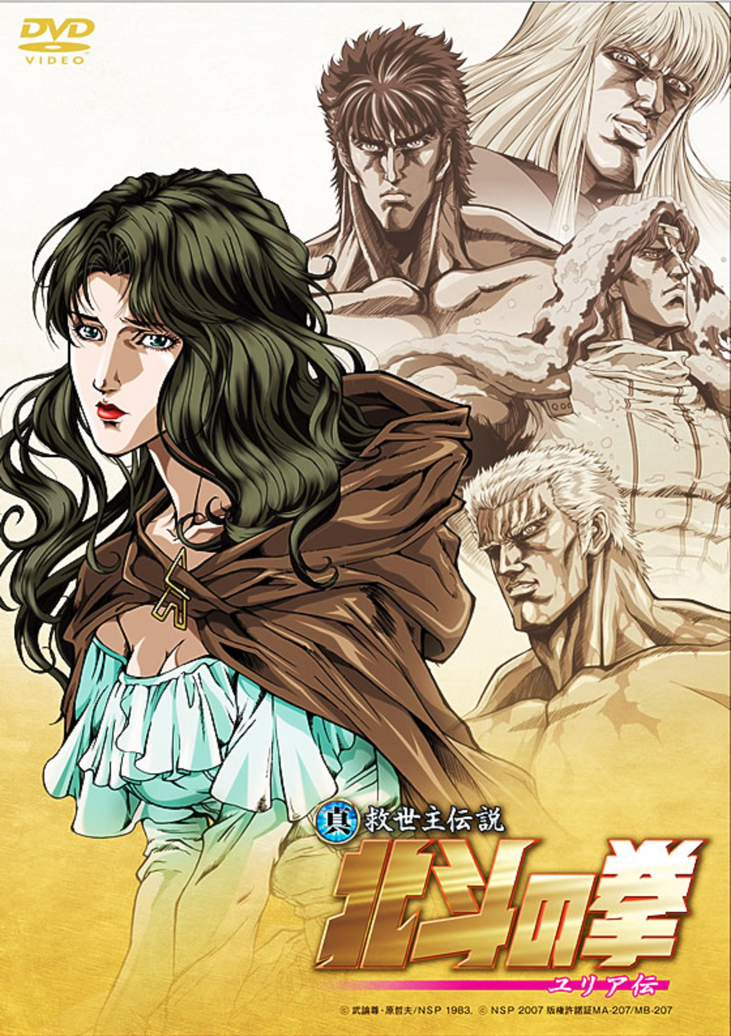 Fist of the North Star: The Legend of Yuria kapak