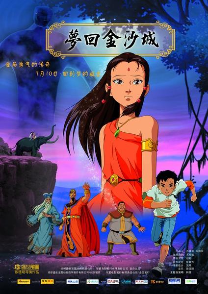 The Dreams of Jinsha kapak