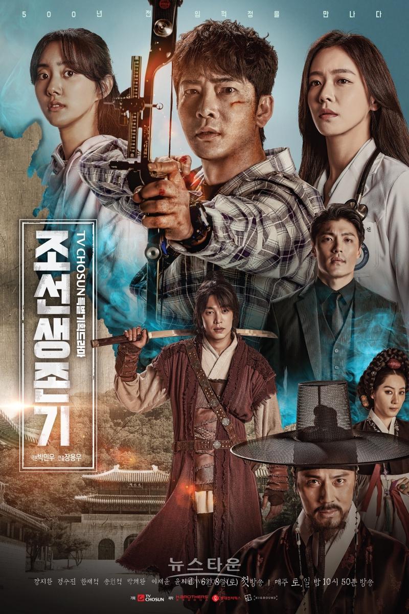 Joseon Survival kapak