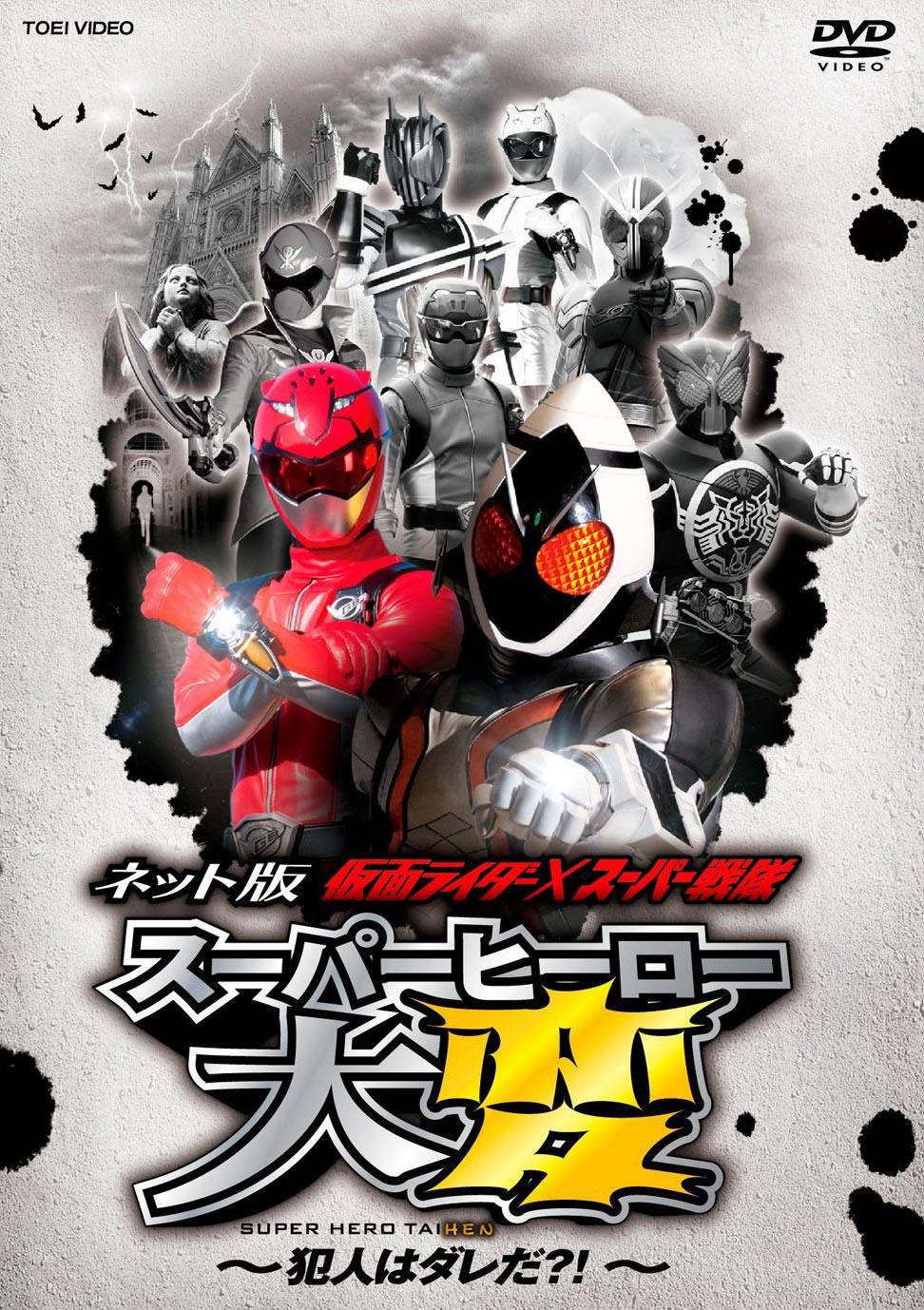 Kamen Rider X Super Sentai: Super Hero Taihen: Who Is the Culprit?! kapak
