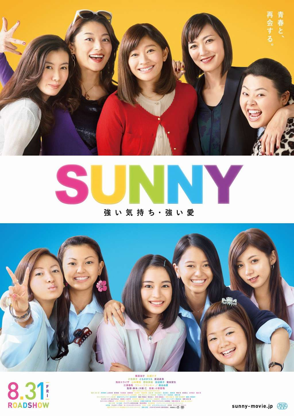 Sunny: Our Hearts Beat Together kapak