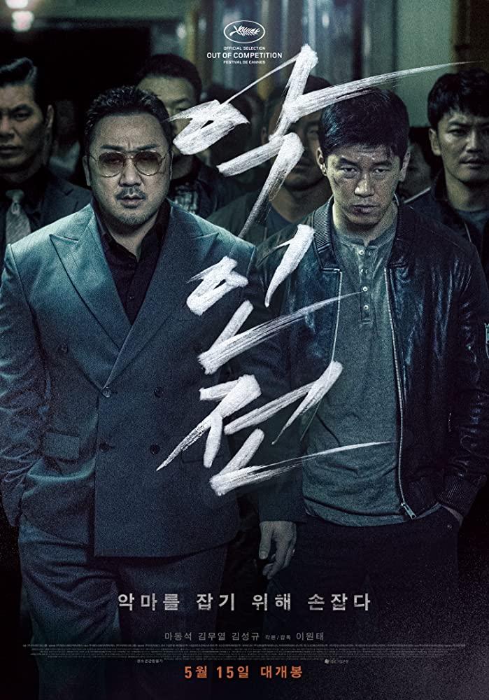 The Gangster, the Cop, the Devil kapak