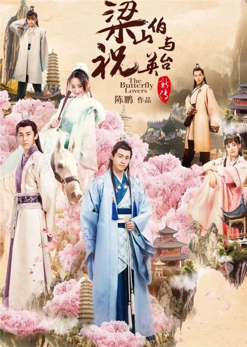 The Butterfly Lovers kapak