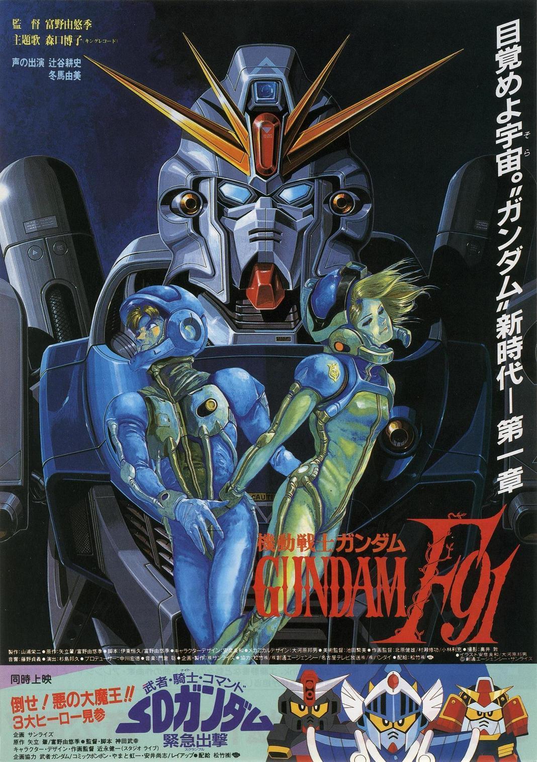 Mobile Suit Gundam F91 kapak