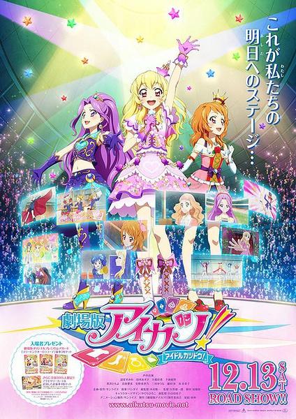 Aikatsu! The Movie kapak