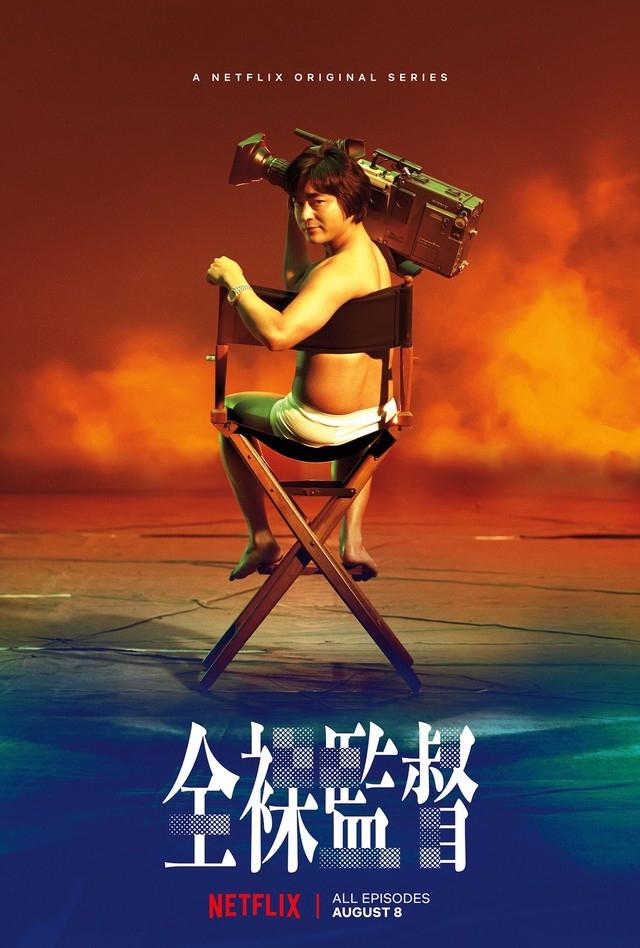 The Naked Director kapak