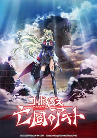 Code Geass: Akito the Exiled Final - To Beloved Ones kapak