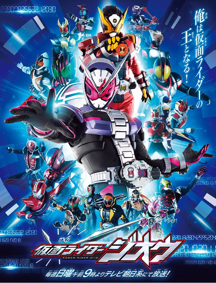 Kamen Rider Zi-O kapak