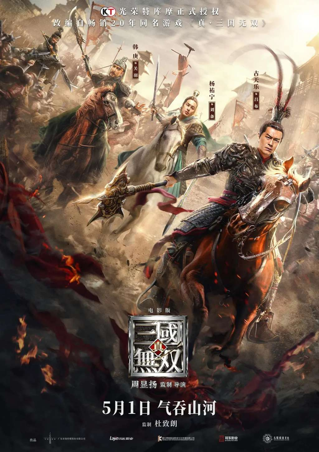 Dynasty Warriors kapak