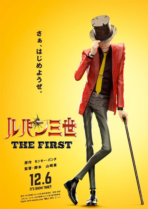 Lupin III: The First kapak