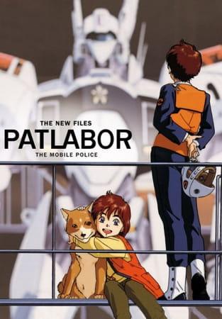 Patlabor: The New Files kapak