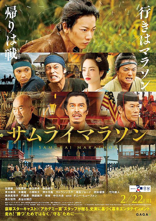 Samurai Marathon 1855 kapak