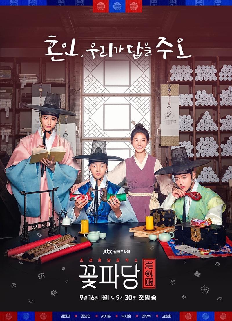 Flower Crew: Joseon Marriage Agency kapak