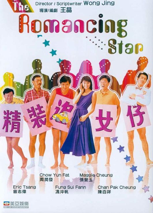 The Romancing Star kapak