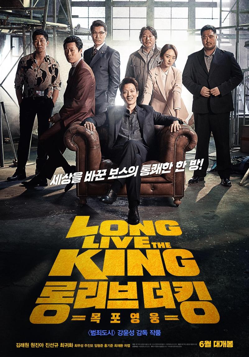 Long Live the King kapak