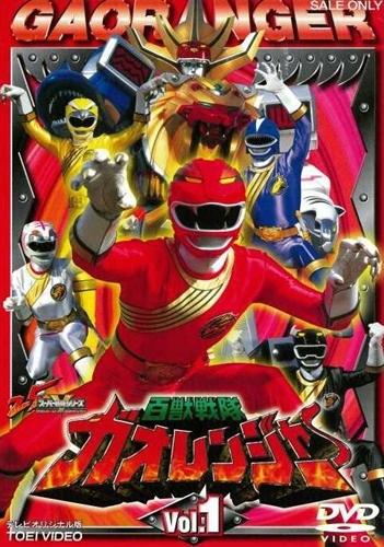 Hyakujuu Sentai Gaoranger kapak