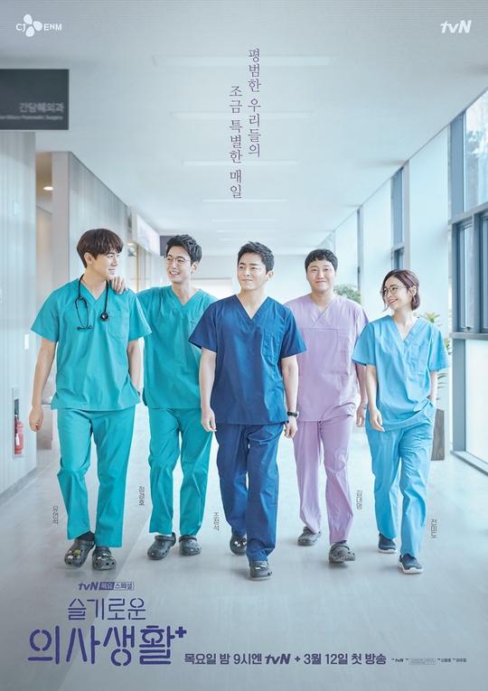 Hospital Playlist kapak
