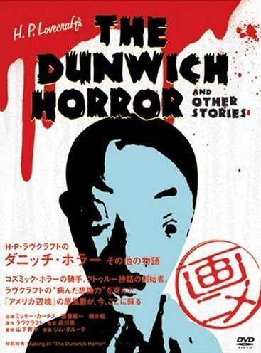 H.P. Lovecraft's Dunwich Horror and Other Stories kapak