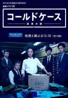 Cold Case: Shinjitsu No Tobira