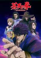 Fist of the Blue Sky: Re: Genesis
